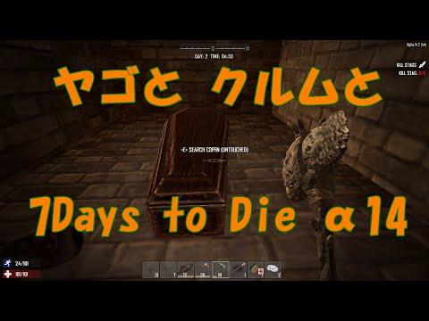 【7 Days to Die】 ヤゴとクルムと 223 【α14】