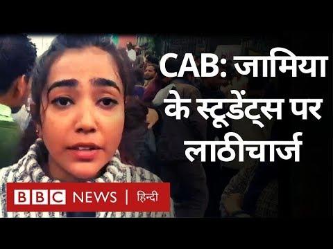 Jamia Millia Islamia के स्टूडेंट्स का Protest, Delhi Police ने किया लाठीचार्ज (BBC Hindi)