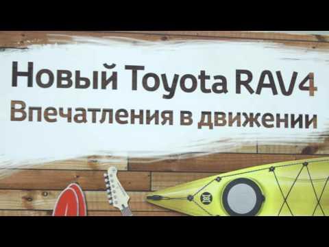 Презентация нового Toyota RAV 4