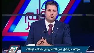 برنامج قلم حر   مع الإعلامي نصر محروس حول أهم  المواضيع والأخبار الرياضية  8-2-2018