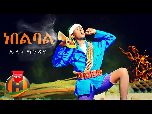 Elsa Mendaye - Nebelbal | ነበልባል - New Ethiopian Music 2021 (Official Video)