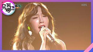Download 뮤직뱅크 Music Bank - 태연 - Fine (TAEYEON - Fine).20170303