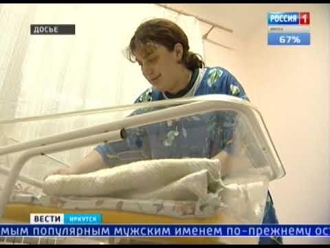 Космос и Тайга. Как ещё жители Иркутской области называют своих детей
