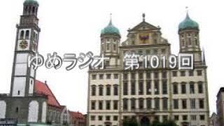 第1019回 アウグスブルクの和議 2018.01.16