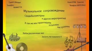 Еленчук Александр - Дай теща, дай