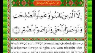 Sheikh Ahmad Al Ajmi Yoruba Quran 103 Sura  Al-'Asr.avi