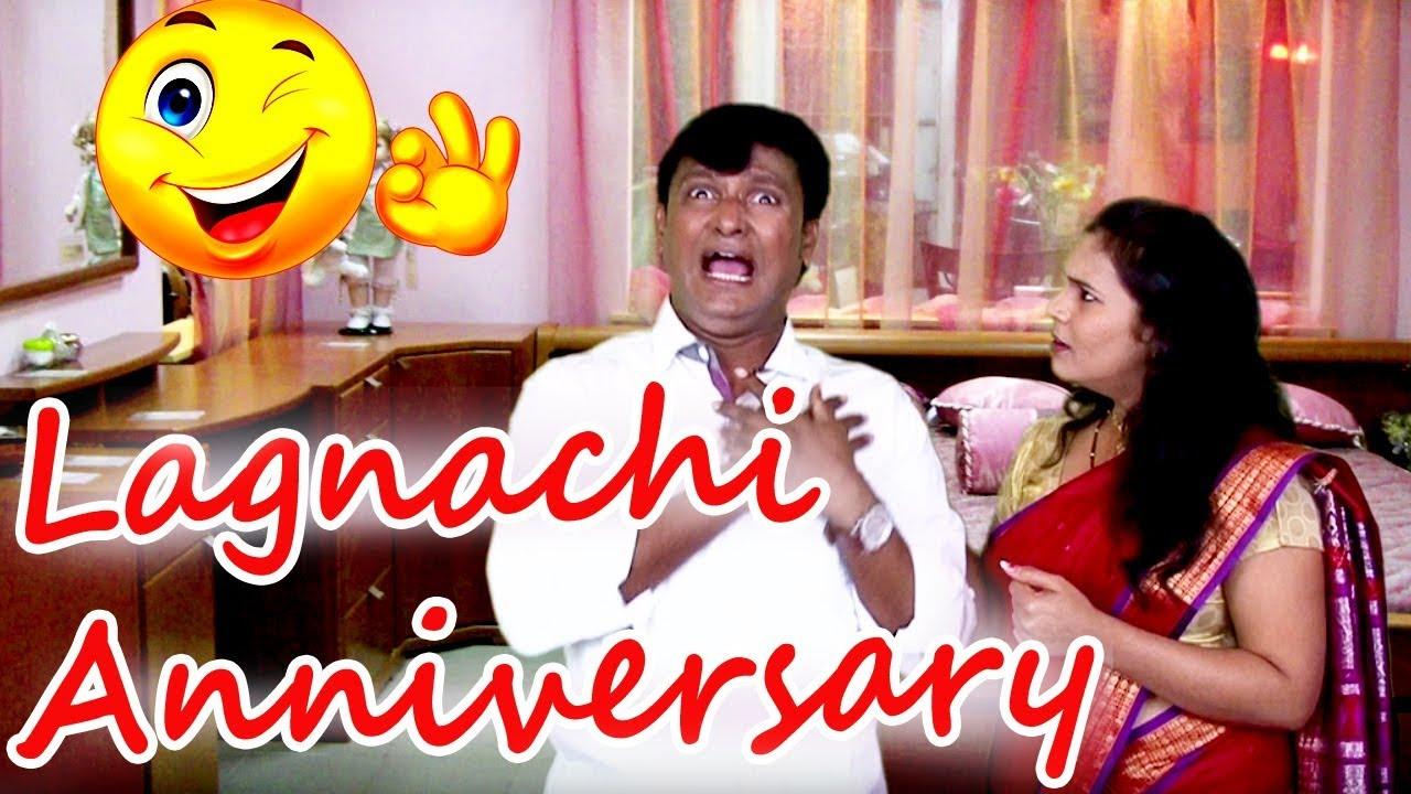 लग्नाची anniversary - Funny Wife & Husband Comedy | Marathi Latest Comedy  Jokes