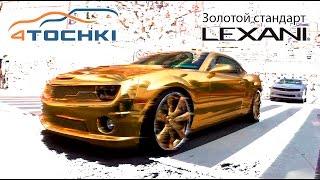 Диски Lexani - золотой стандарт на 4 точки. Шины и диски 4точки - Wheels & Tyres(Диски Lexani - золотой стандарт на 4 точки. Шины и диски 4точки - Wheels & Tyres Компания Lexani Wheels по праву считается..., 2016-06-02T14:44:06.000Z)