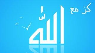 كن مع الله بصوت م.أسامة الصافي