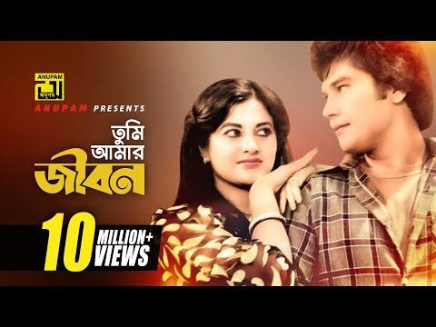 Tumi Amar Jibon   তুমি আমার জীবন   Bobita & Zafar Iqbal   Runa & Andrew   Abujh Hridoy