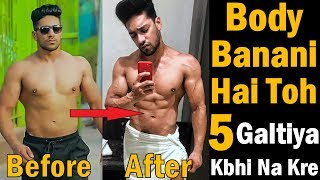 5 Mistakes Never Do in the Gym   STOP MISTAKES NOW   Diet & Tips