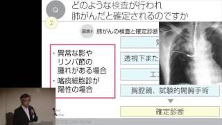 2013年7月27日(土)開催「肺がん疾患治療啓発キャンペーン もっと知って...