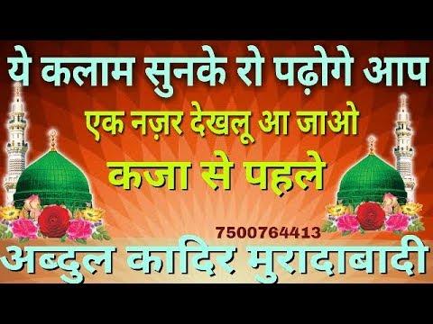Ek Nazar Dekh Lu Aa Jaao Kaza Se Pahale|| Abdul Qadir Muradabadi New Naat in Urdu 2017