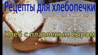 Хлеб с плавленым сыром в хлебопечке