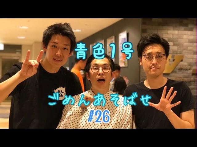 青色1号ネットラジオ ごめんあそばせ#26