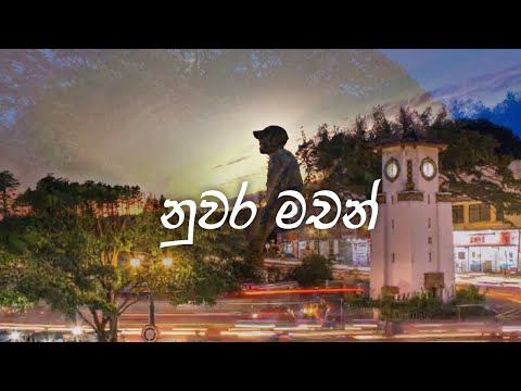 Costa  නුවර මචන් Nuwara Machan The Town