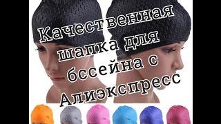 Обзор покупки с Алиэкспресс (вещь которую  рекомендую) шапочка для бассейна
