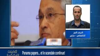 Panama papers…et le scandale continue!