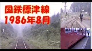 国鉄・標津線(1986年) 光進駅など