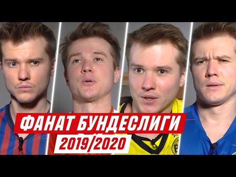 ФАНАТ БУНДЕСЛИГИ 2019/2020