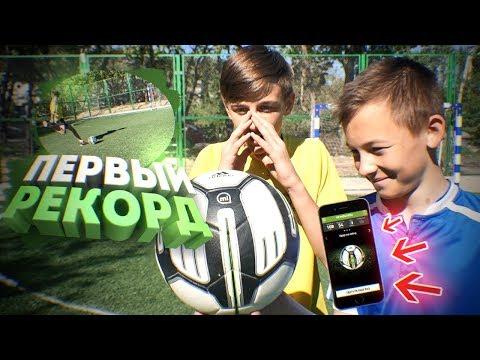 ADIDAS SMART BALL В РУКАХ ШКОЛЬНИКОВ | ПЕРВЫЙ РЕКОРД