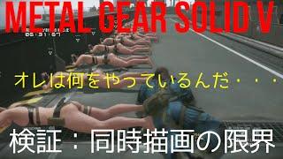 【メタルギアソリッド5】水着兵士を一箇所に集められるだけ集めてみた【MGSV:TPP FOB】 thumbnail
