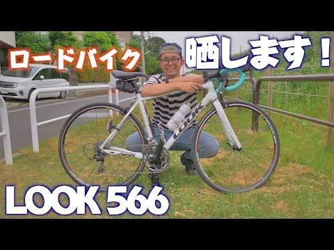 私のロードバイクは女子力高め!? FRAME編集部のロードバイクを勝手に晒します! LOOK 566