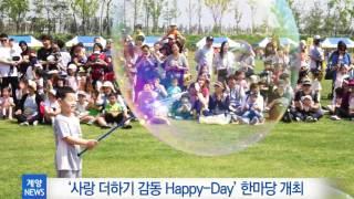 5월 5주_계양구 어린이집 화합한마당 '사랑 더하기 감동 Happy-Day' 성황리 개최 영상 썸네일