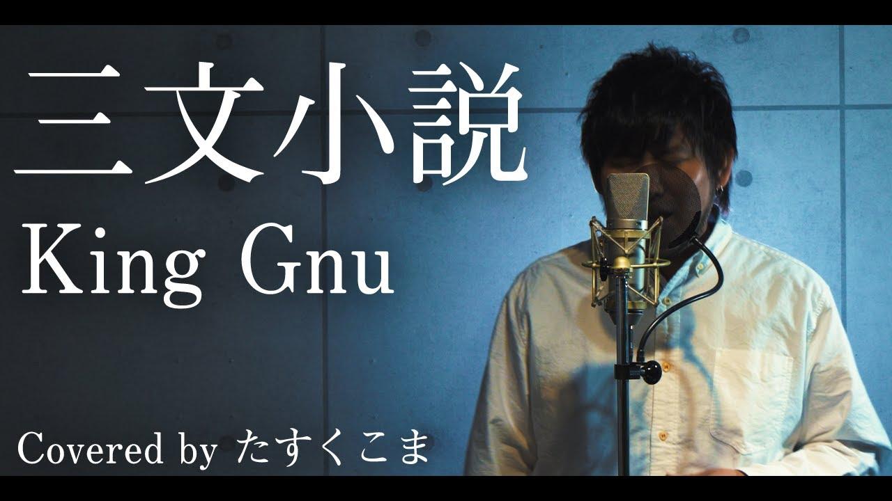 歌ってみた】King Gnu - 三文小説「35歳の少女」主題歌 うた:たすく ...