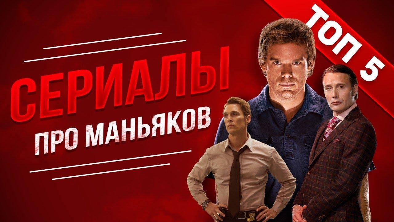 ТОП 5 СЕРИАЛОВ ПРО МАНЬЯКОВ - YouTube