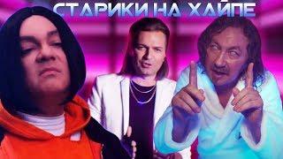 СТАРИКИ НА ХАЙПЕ (Киркоров, Николаев, Маликов)
