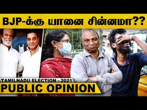 மக்கள் நீதி மையமோ, ரஜினி கட்சியோ Proper-ஆ Register ஆகல - அரசியல் குறித்து மக்களின் பதில்.!   TN News