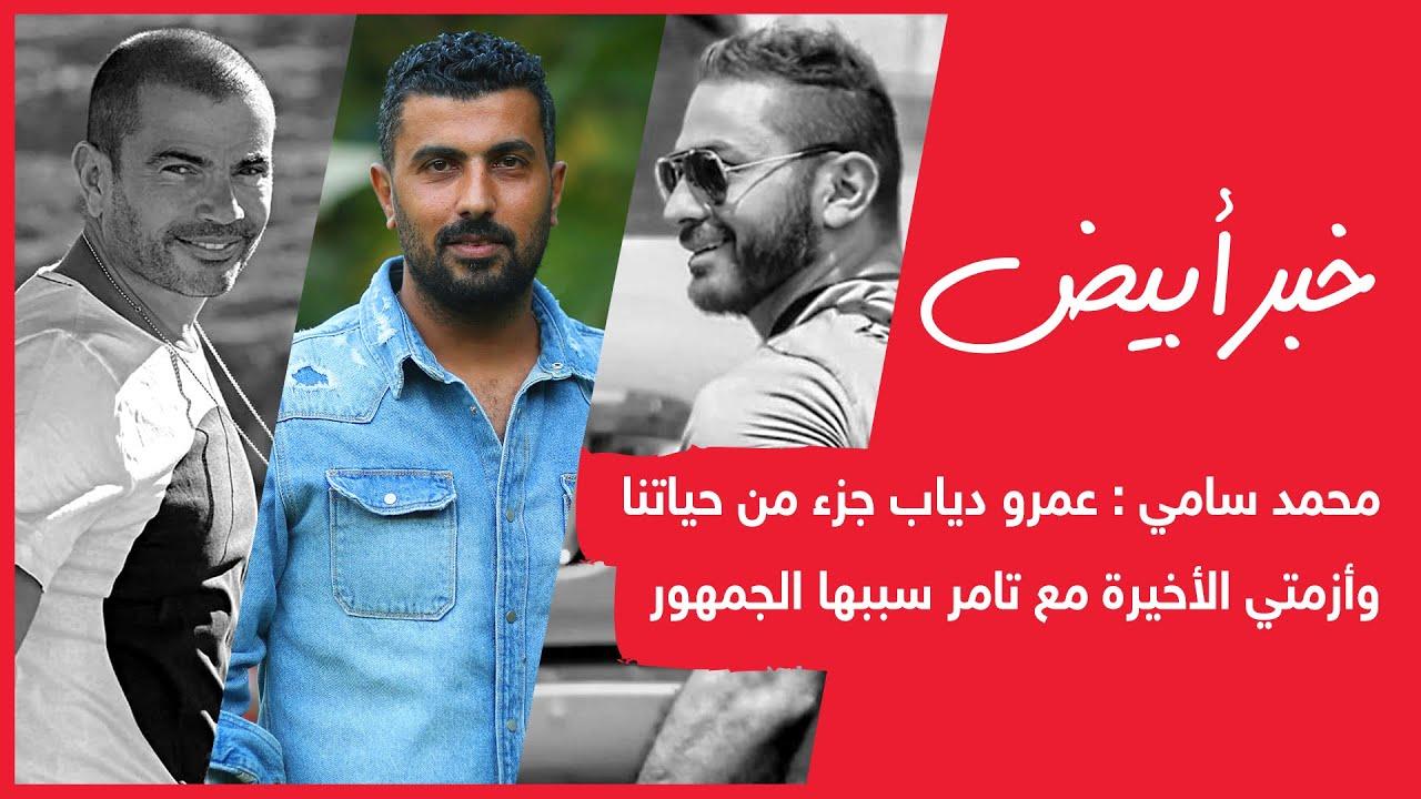 محمد سامي : عمرو دياب جزء من حياتنا وأزمتي الأخيرة مع تامر سببها الجمهور