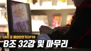 [케인] SNK & 홍대던전 킹오브98 대회예선 #3 (B조 32강 & 마무리)