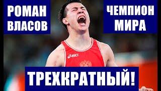 Греко римская борьба ЧМ 2021 Роман Власов стал трехкратным чемпионом мира Кутузов и Сефершаев 2