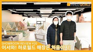 백소담 고객님 쇼룸 방문후기 인터뷰[아기침대]