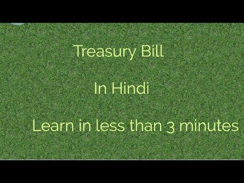 Treasury Bill in Hindi |Financial Market |Only Audio