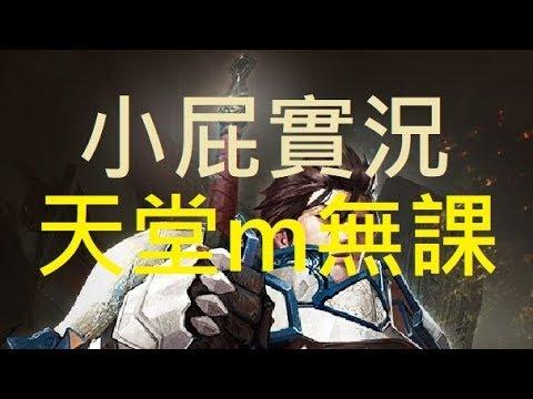 【小屁】挑戰連續四天紅閃電,目前合六中0,還有三次機會!|天堂m青春女神無課 5/23