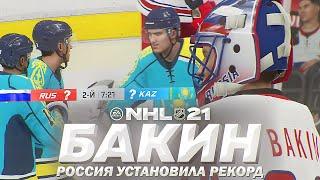 NHL 21 КАРЬЕРА ВРАТАРЯ РЕКОРД СБОРНОЙ РОССИИ ЧМ ПО ХОККЕЮ 2021 РОССИЯ VS КАЗАХСТАН