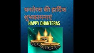 Happy dhanteras, happy dhanteras 2017,dhanteras ki badhai