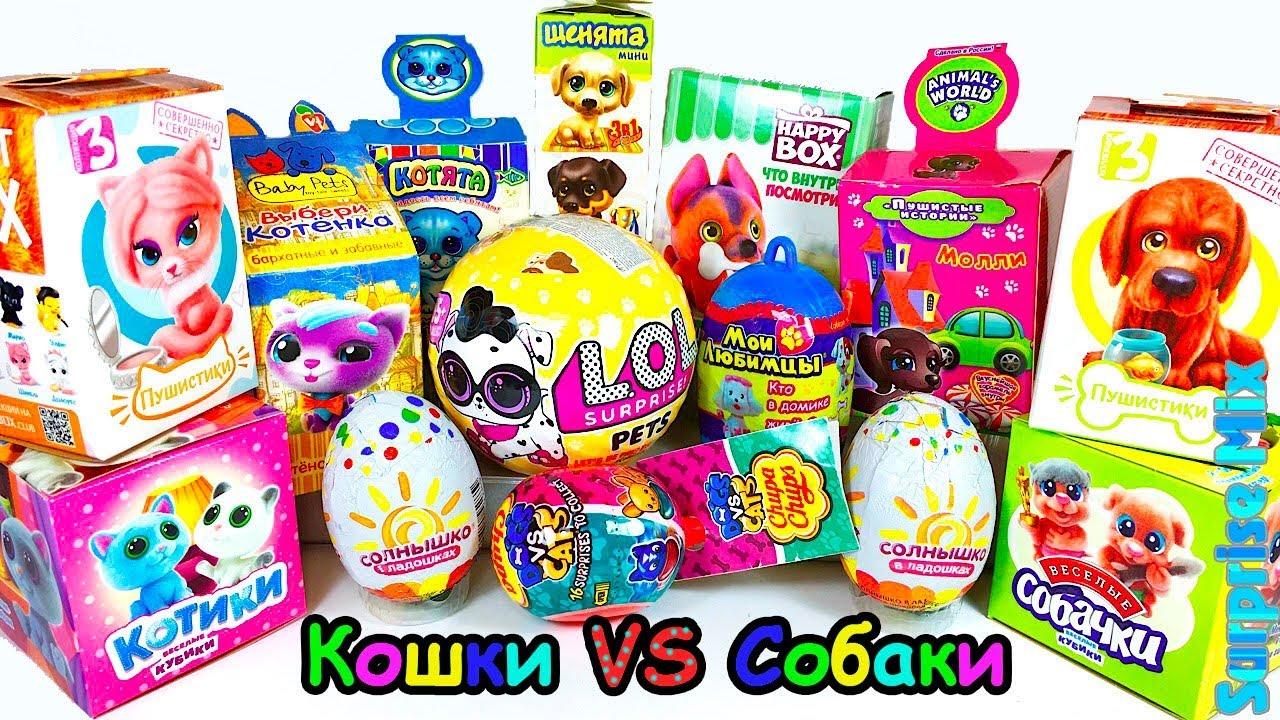 КОШКИ vs СОБАКИ - Сюрпризы ИГРУШКИ Питомцы ЛОЛ LOL Pets ...