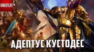 Экстерминатус отменяется #3 Адептус Кустодес