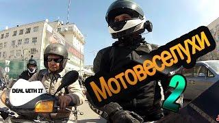 МОТОВЕСЕЛУХИ 2: Тотальная слежка. Мото приколы | Funny motorcycle compilation.