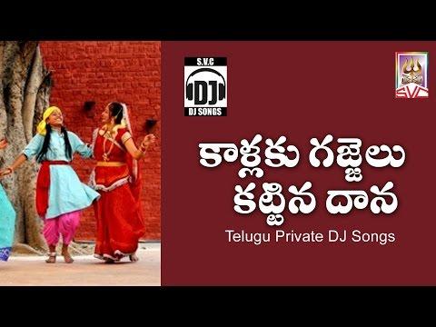 Kallaku Gajjelu Kattina Daana // Telugu Private DJ Songs // SVC Recording Company