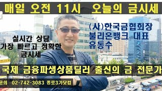 2020년10월20일 오늘의금시세/전강후약 매수타임/ …