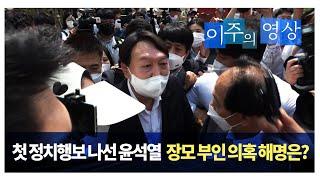 [이주의 영상] 첫 정치행보 나선 윤석열 장모 부인 의…