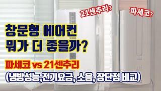 파세코 vs 21센추리 창문형 에어컨 비교(설치, 냉방…