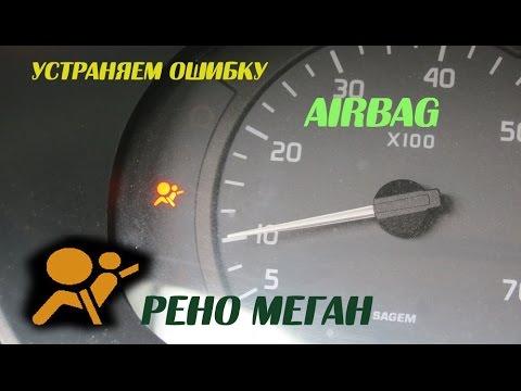 Рено меган 3 ошибка service required
