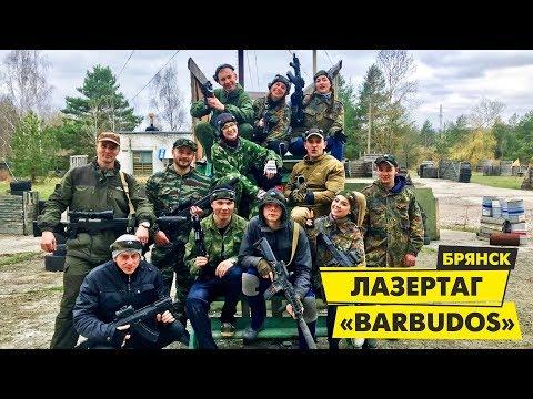 Лазертаг   Брянск   BarBudos