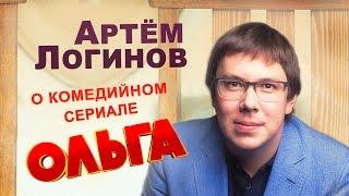 """Артём Логинов о сериале """"Ольга"""" на канале ТНТ"""
